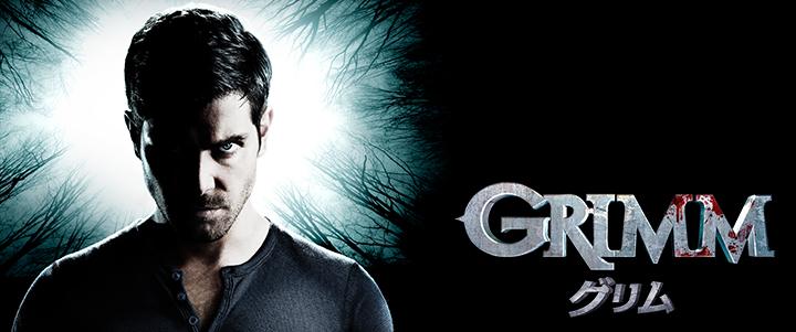 GRIMM/グリム シーズン5の無料動画を最終回まで …